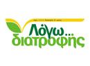 http://www.logodiatrofis.gr