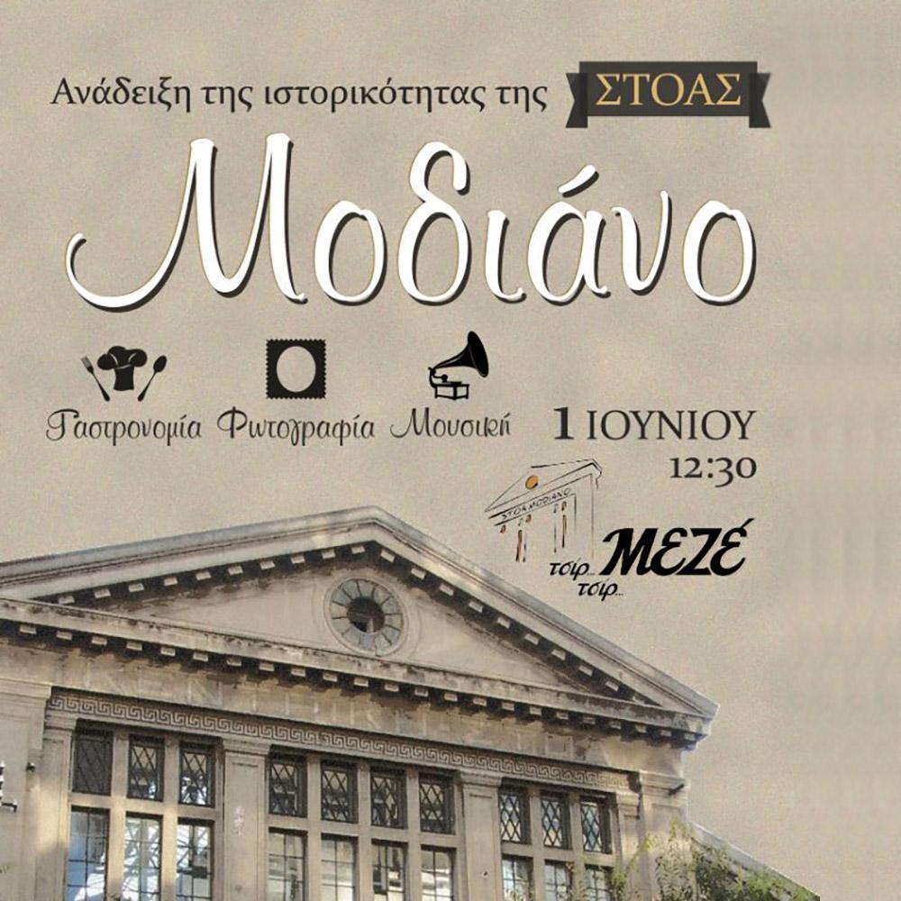 MODIANO-Foto